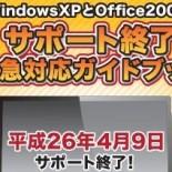 XPサポート終了対策ガイドic