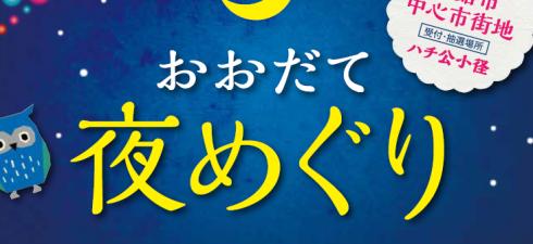 めぐり2015i