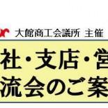 2017支社・支店・営業所長案内アイキャッチ