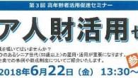 シニア人材活用セミナー(2018.6.22)(バナー用)