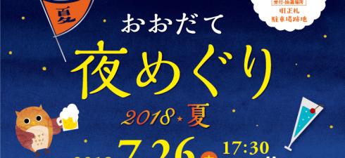 スクリーンショット 2018-05-31 19.27.03