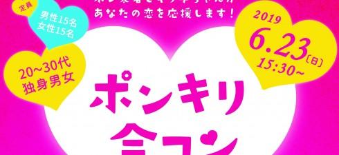 ポンキリ合コン_01