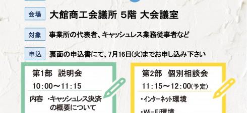 2019.07.28 送信_NTT東日本_セミナー募集チラシ(オモテ)