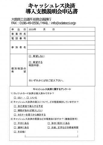 2019.07.28 送信_NTT東日本_セミナー募集チラシ(ウラ)