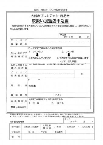 プレミアム商品券加盟店登録申込