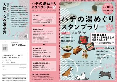 2019.11.27 受信_いしころ_台紙(1)