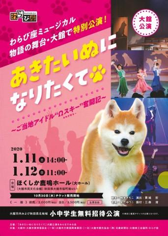 akitainu_musical_b5_omote_ol