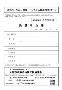 チラシ両面【高年齢者活用促進セミナー】_ページ_2