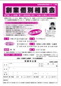 2020.02.14 創業個別相談会