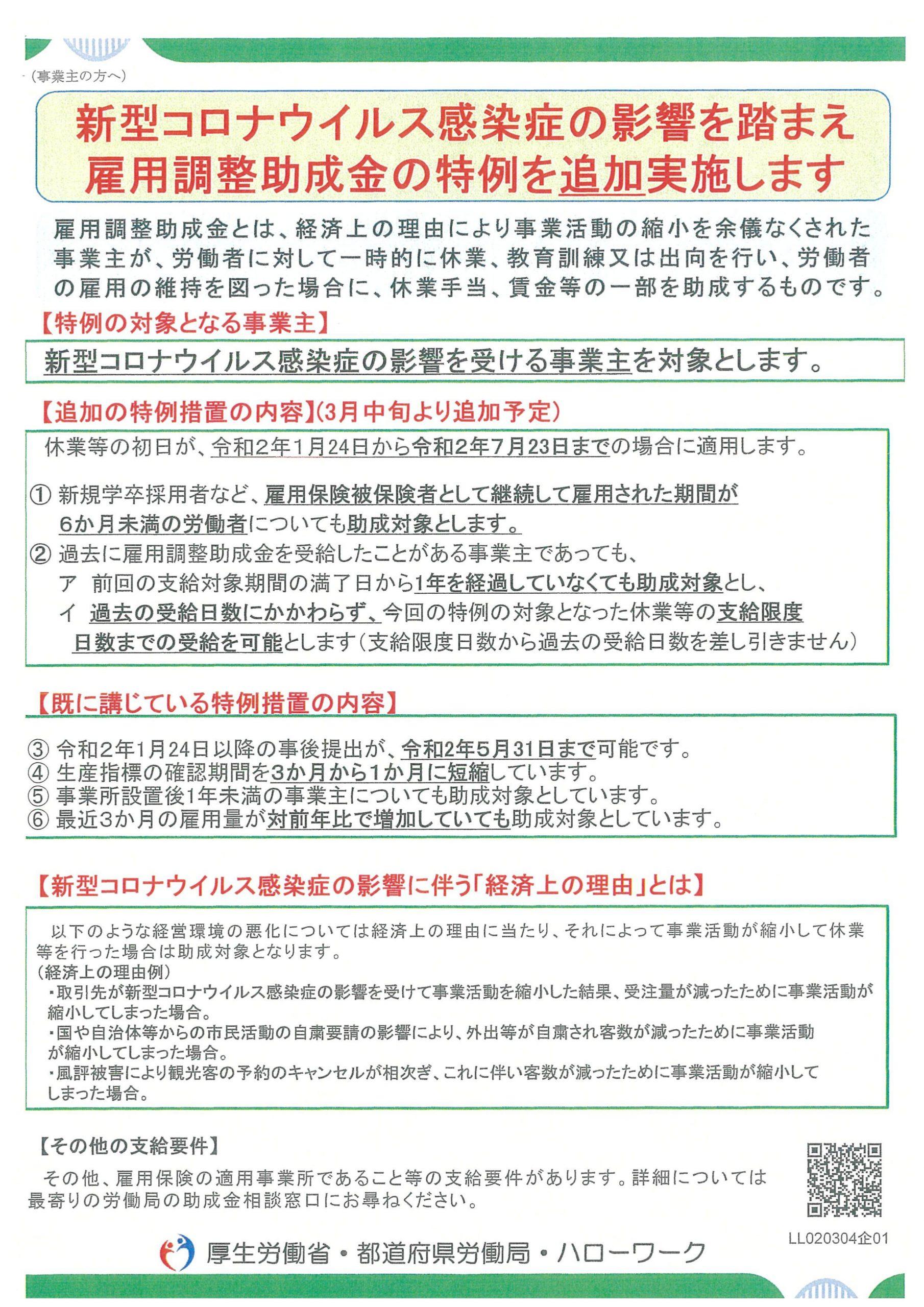 コロナ 秋田 新型