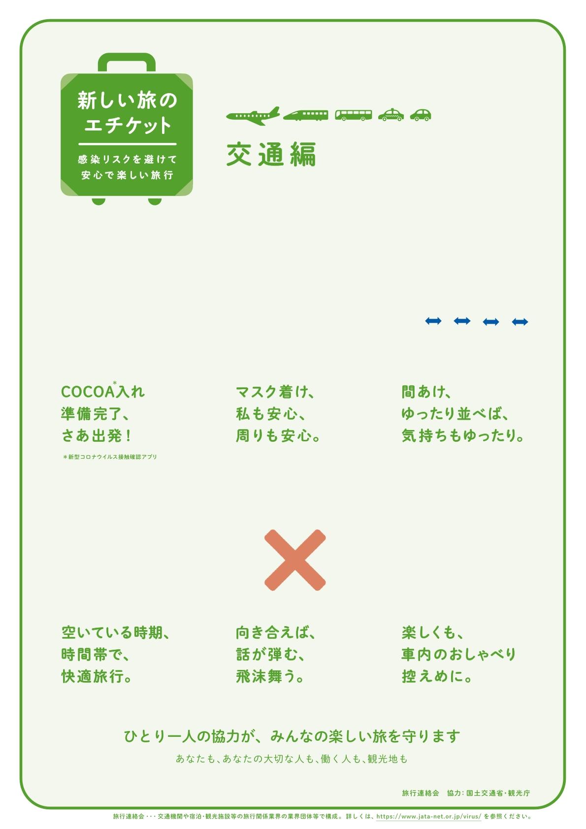 庁 観光 goto トラベル